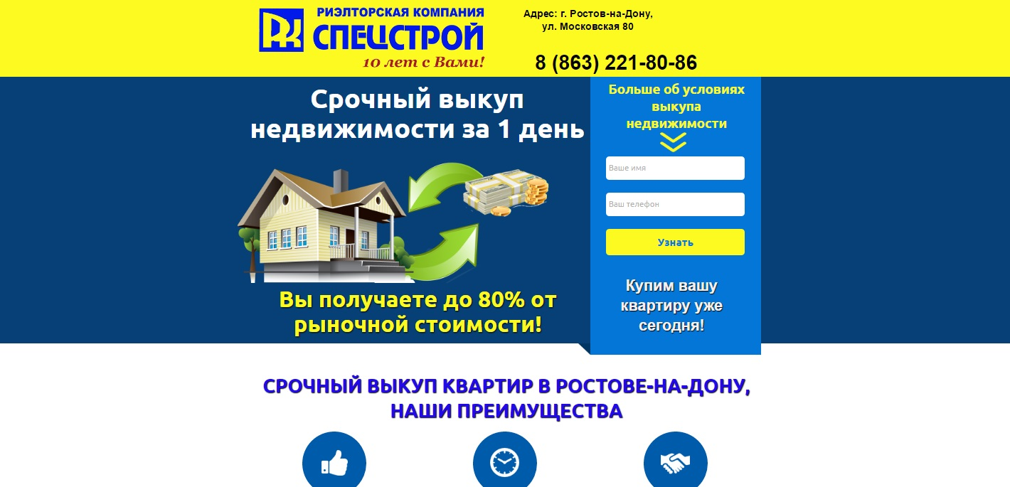 Создание сайтов ростова создание сайтов бесплатный домен